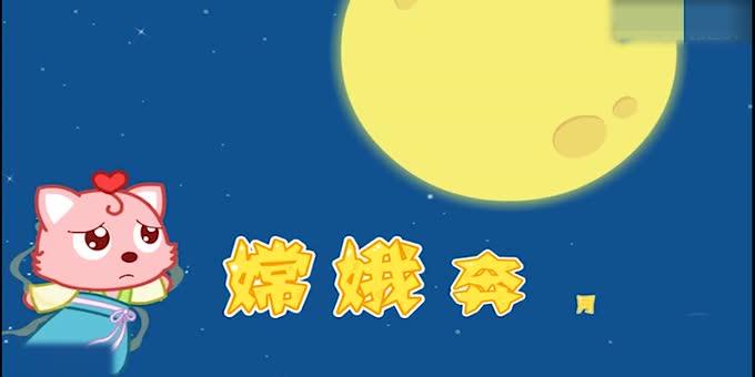 嫦娥奔月神话故事视频,下载语文趣配音